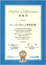 日本ユ.ニセフ協会からの感謝状
