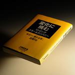 「変化に挑むストロング・スモールカンパニー」ダイヤモンド社刊