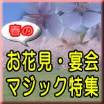 春のお花見・宴会マジック特集