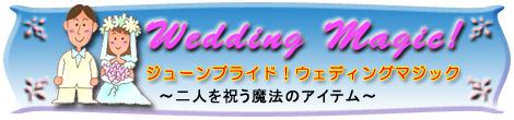 Wedding Magic! ���塼��֥饤�ɡ������ǥ��ޥ��å�������ͤ�ˤ���ˡ�Υ����ƥ��