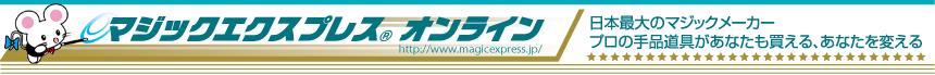 手品用品専門の通販サイト/マジックショップ「マジックエクスプレスオンライン」